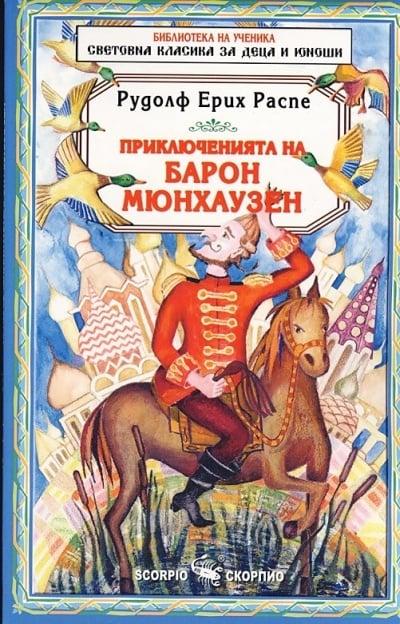 ПРИКЛЮЧЕНИЯТА НА БАРОН МЮНХАУЗЕН - РУДОЛФ ЕРИХ РАСПЕ, ИК СКОРПИО