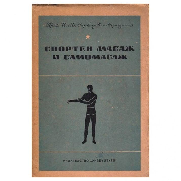 СПОРТЕН МАСАЖ И САМОМАСАЖ - И.М.Саркизов Серазини