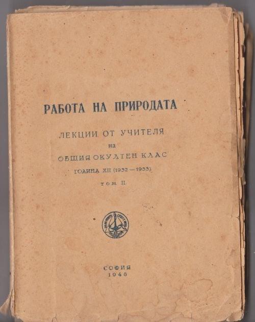 РАБОТА НА ПРИРОДАТА - лекции от Учителя Учителя Петър Дънов на общия окултен клас, том 2