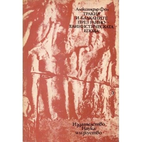 Тракия и Балканите през ранно-елинистическата епоха - А. Фол