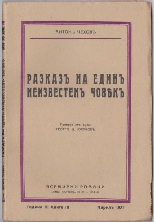 РАЗКАЗ НА ЕДИН НЕИЗВЕСТЕН ЧОВЕК - АНТОН ЧЕХОВ