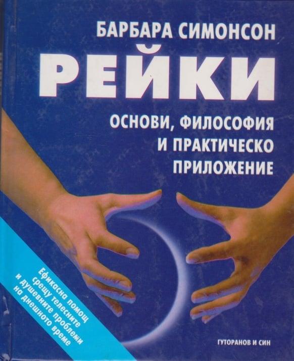 РЕЙКИ ОСНОВИ, ФИЛОСОФИЯ И ПРАКТИЧЕСКО ПРИЛОЖЕНИЕ - БАРБАРА СИМОНСОН