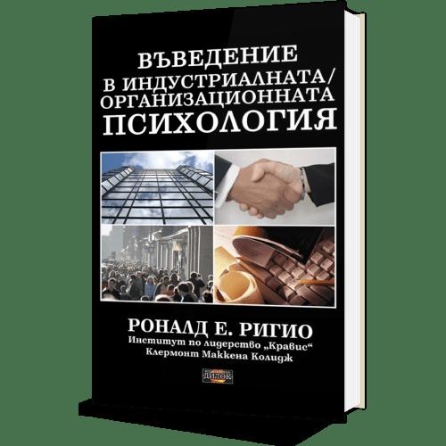 Въведение в индустриалната / организационната психология, Роналд Е. Ригио