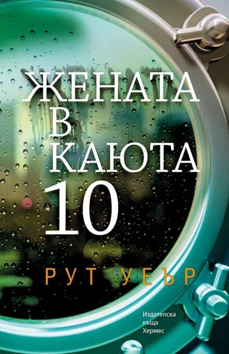 ЖЕНАТА В КАЮТА 10 - РУТ УЕЪР - ХЕРМЕС