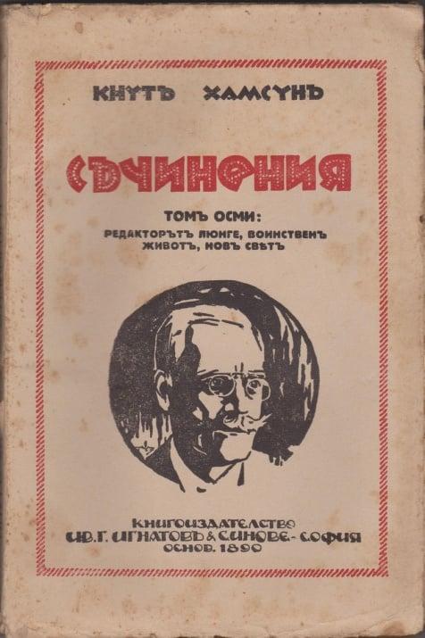СЪЧИНЕНИЯ - КНУТ ХАМСУН, том 8