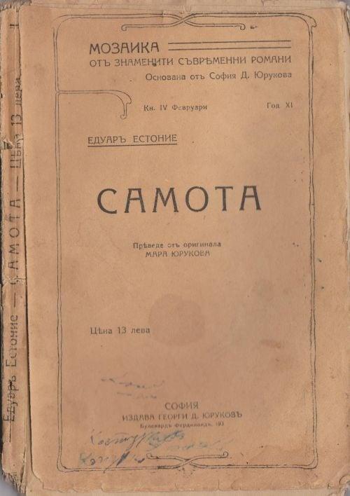 САМОТА - ЕДУАР ЕСТОНИЕ