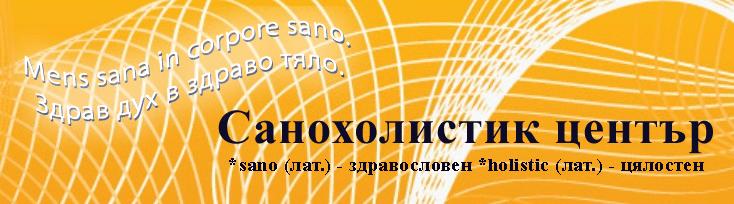 Санохолистик център
