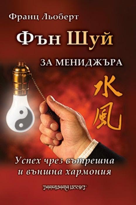 ФЪН ШУЙ ЗА МЕНИДЖЪРА – ФРАНЦ ЛЬОБЕРТ, ШАМБАЛА
