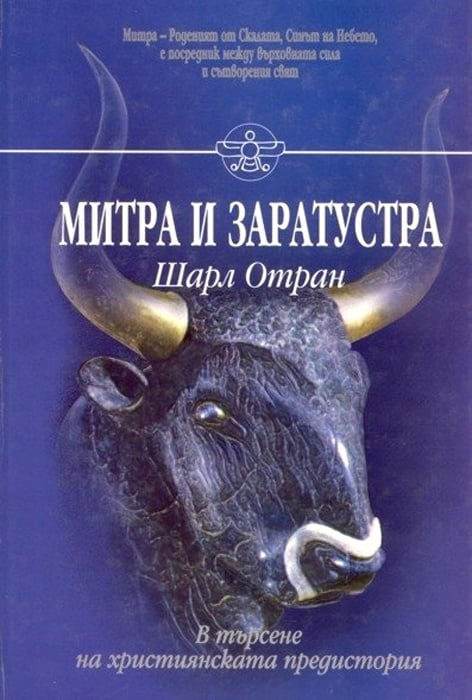 МИТРА И ЗАРАТУСТРА - ШАРЛ ОТРАН, ШАМБАЛА