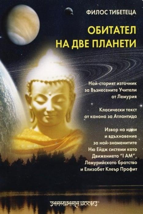 ОБИТАТЕЛ НА ДВЕ ПЛАНЕТИ - ФИЛОС ТИБЕТЕЦА, ШАМБАЛА