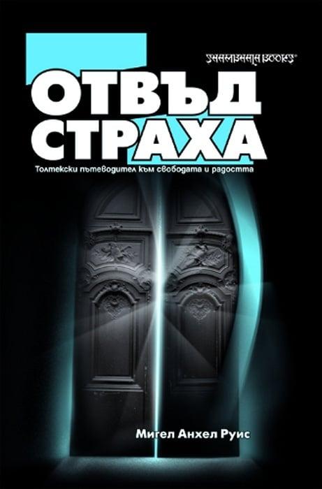 ОТВЪД СТРАХА - МИГЕЛ АНХЕЛ РУИС, ШАМБАЛА