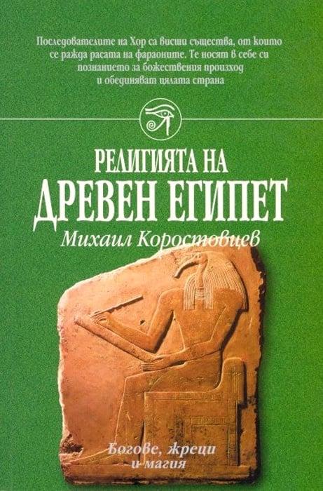 РЕЛИГИЯТА НА ДРЕВЕН ЕГИПЕТ - МИХАИЛ КОРАСТОВЦЕВ, ШАМБАЛА