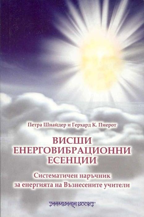 ВИСШИ ЕНЕРГОВИБРАЦИОННИ ЕСЕНЦИИ - ПЕТРА ШНАЙДЕР, ГЕРХАРД К. ПИЕРОТ, ШАМБАЛА