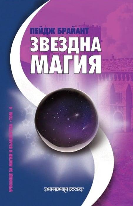 ЗВЕЗДНА МАГИЯ - ПЕЙДЖ БРАЙАНТ, ШАМБАЛА