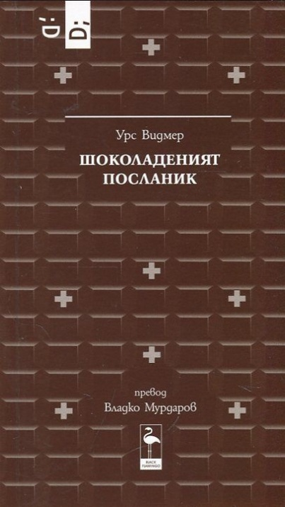 ШОКОЛАДЕНИЯТ ПОСЛАНИК - УРС ВИДМЕР, БЛЕК ФЛАМИНГО