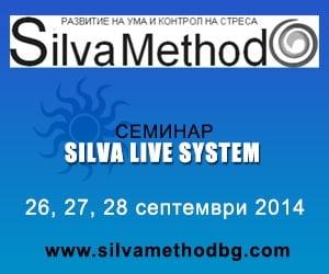 Семинар Silva Life System- 26-28 септември, 2014 година, София