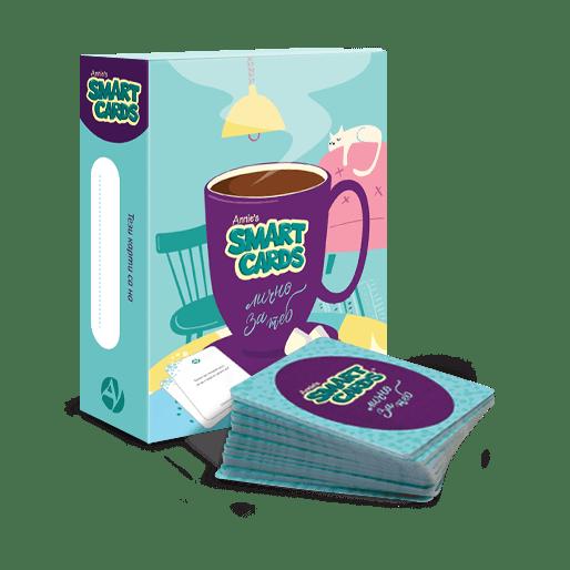 Умни карти за личностно развитие, опознаване и забавление - Лично за Теб, Annie's SMART CARDS