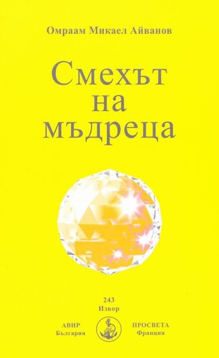 СМЕХЪТ НА МЪДРЕЦА - ОМРААМ МИКАЕЛ АЙВАНОВ, ПРОСВЕТА ФРАНЦИЯ