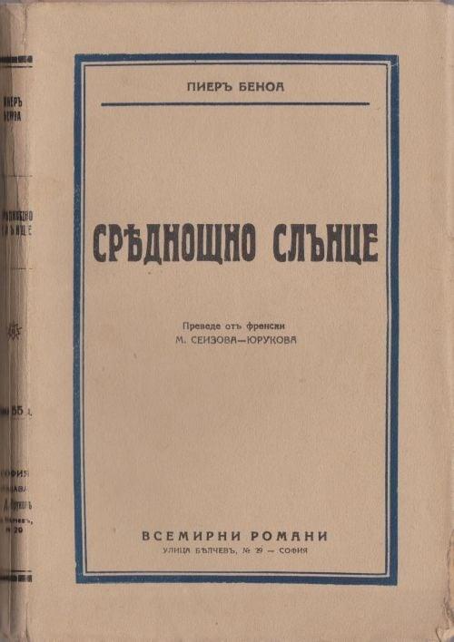СРЕДНОЩНО СЛЪНЦЕ - ПИЕР БЕНОА