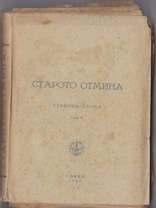 СТАРОТО ОТМИНА - утринни слова от Учителя Петър Дънов, том 2