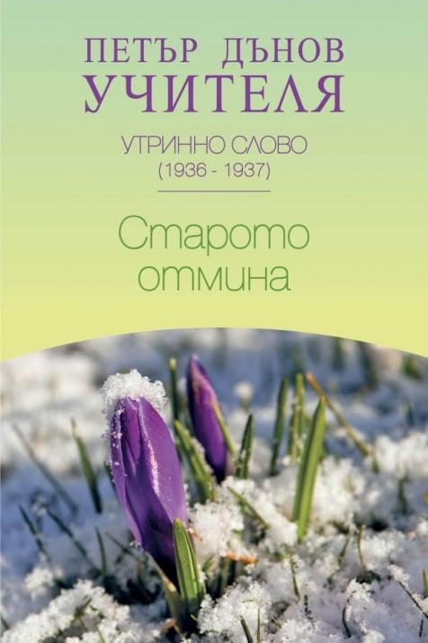 СТАРОТО ОТМИНА, Петър Дънов - УЧИТЕЛЯ
