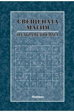 СВЕЩЕНАТА МАГИЯ НА АБРАМЕЛИН МАГА, АРАТРОН