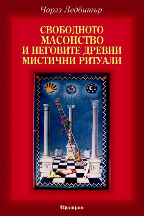 СВОБОДНОТО МАСОНСТВО И НЕГОВИТЕ ДРЕВНИ МИСТИЧНИ РИТУАЛИ - Чарлз ЛетбитърАРАТРОН