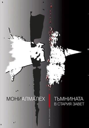 Тъмнината в Стария завет,  Мони Ешуа Алмалех