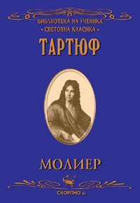 ТАРТЮФ - СВЕТОВНА КЛАСИКА - МОЛИЕР, ИК СКОРПИО
