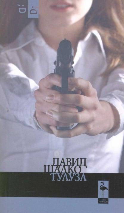 ТУЛУЗА - ДАВИД ШАЛКО, БЛАЕК ФЛАМИНГО