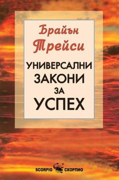 УНИВЕРСАЛНИ ЗАКОНИ ЗА УСПЕХ - БРАЙЪН ТРЕЙСИ - СКОРПИО