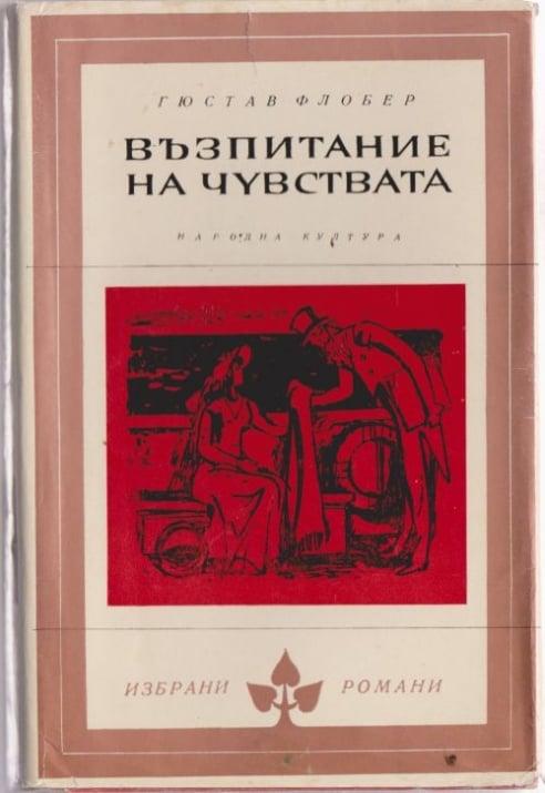 ВЪЗПИТАНИЕ НА ЧУВСТВАТА - Гюстав Флобер