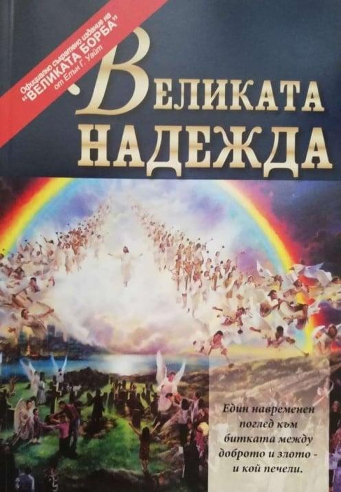 Великата надежда - съкратено издание на ВЕЛИКАТА БОРБА - Елън Уайт