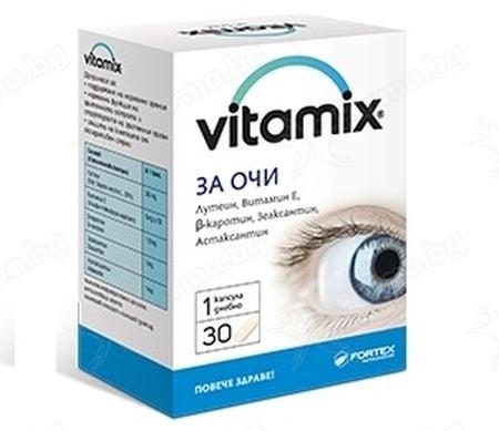 ВИТАМИКС ЗА ОЧИ - поддържа нормалното зрение - капсули х 30, FORTEX