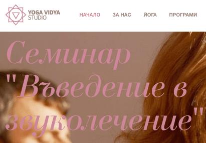 Студио Йога Видя