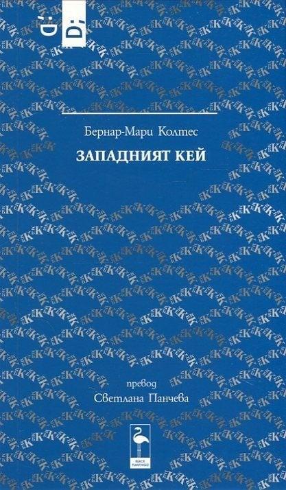 ЗАПАДНИЯТ КЕЙ - БЕРНАР-МАРИ КОЛТЕС, БЛЕК ФЛАМИНГО