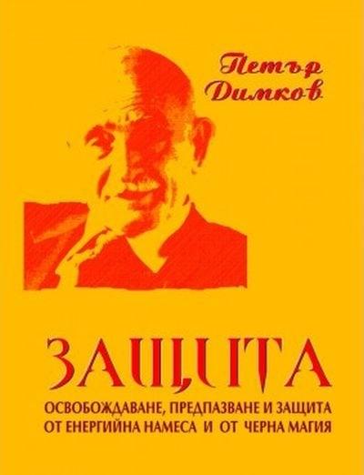 ЗАЩИТА - ПЕТЪР ДИМКОВ, ВИДЕЛИНА