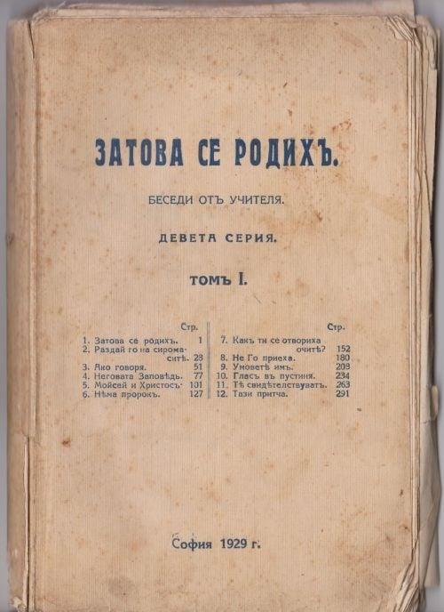 ЗАТОВА СЕ РОДИХ - беседи от Учителя Петър Дънов, девета серия, том 1