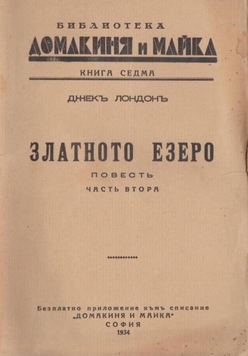 ЗЛАТНОТО ЕЗЕРО - ДЖЕК ЛОНДОН, книга първа