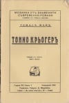 ТОНИО КРЬОГЕР - ТОМАС МАН