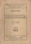 ГОЛОВИН - ЯКОБ ВАСЕРМАН