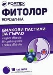 ФИТОЛОР ПАСТИЛИ БОРОВИНКА - облекчават болното гърло *18 бр., ФОРТЕКС
