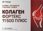 КОЛАГЕН ФОРТЕКС 11500 ПЛЮС - за здрави стави, хрущяли и тъкани  *30 сашета, ФОРТЕКС