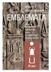 ЕМБЛЕМАТА - МАРИНА АБАДЖИМАРИНОВА - СИЕЛА