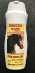ШАМПОАН КОНСКО ЧУДО с Бял трън и Арганово масло - при изтощена коса без блясък, 250 мл.