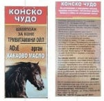 ШАМПОАН Конско чудо с какао и арган, 500 мл.