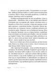 ЧУДЕСА ОТ НЕБЕТО -  Кристи Уилсън Бийм