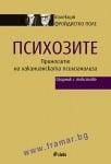 ПСИХОЗИТЕ. ПРИНОСИТЕ НА ЛАКАНИАНСКАТА ПСИХОАНАЛИЗА (СБОРНИК ТЕКСТОВЕ) - СИЕЛА