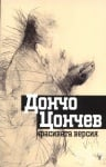КРАСИВАТА ВЕРСИЯ - ДОНЧО ЦОНЕВ - ЖАНЕТ 45