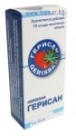 ГЕРИСАН капс. 150 мг.  * 10 ЗА ВЪЗРАСТНИ